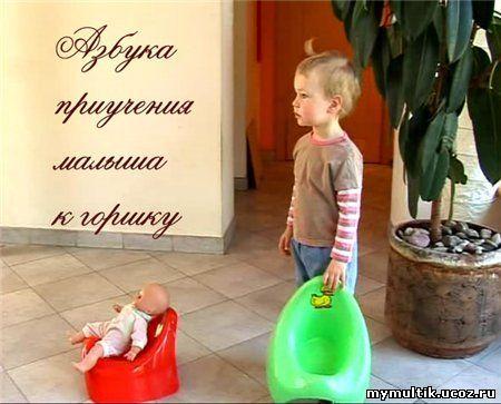 http://mymultik.ucoz.ru/Banners/2/azbuka_priuchenija_malisha_k_gorshku.jpg