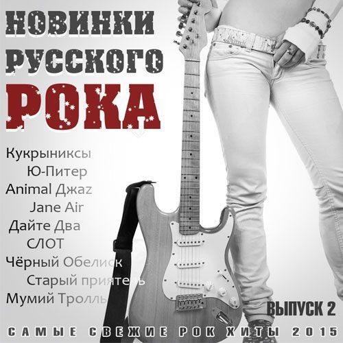 Скачать сборник новинки русской музыки 2015