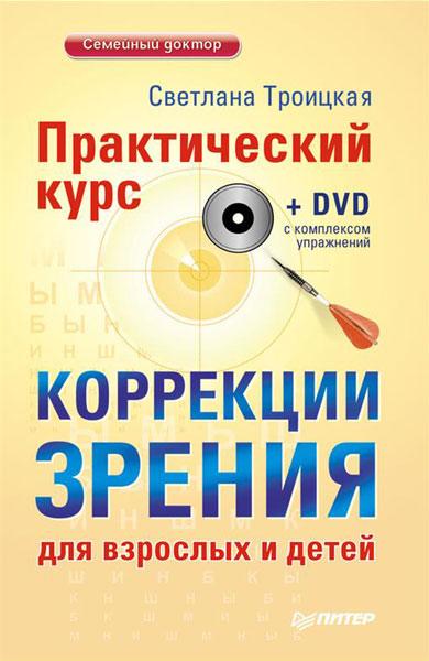 Цены коррекцию зрения по методу lasik.