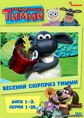 http://mymultik.ucoz.ru/forums/Timmi.jpg