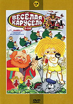 http://mymultik.ucoz.ru/knopki/4/Veselaya_karusel.jpg